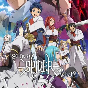 【海外の反応】TVアニメ『蜘蛛ですが、なにか?』の新キービジュアル公開!「マンガ読者だけど、この人間たちは誰だ???」「冬アニメの新作アニメの中だと一番期待している。」