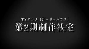 【海外の反応】TVアニメ『シャドーハウス』の2期が決定!ティザーPVを公開!