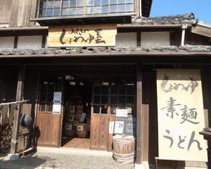 生そうめん&醤油ソフト 小豆島(しょうどしま)