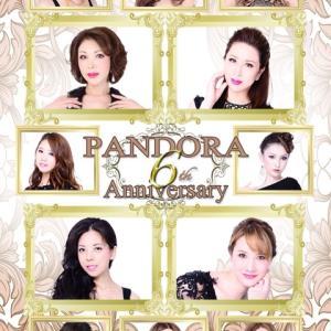 パンドラ6周年!