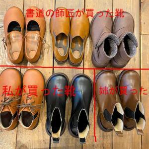 今年初の爆買いか?アラフィフ女子の買った靴「リゲッタカヌー」