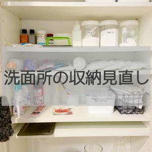 使いやすい収納のポイントは3つ!我が家の洗面所の収納見直し