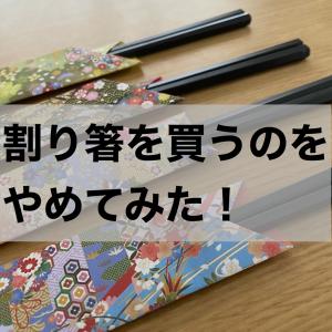 割り箸を買うのをやめてみた!百均の折り紙で箸袋を作ってみたら思った以上に良かった