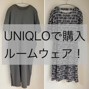 UNIQLOでオールシーズン着れるワンピースをゲット!デザイン名は「コロナ!!」