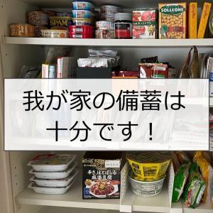 【ロックダウン】食料品は、あるもので十分でした!