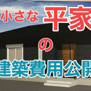 小さな平屋の建築費用を全公開!桧家住宅さんで建てた注文住宅