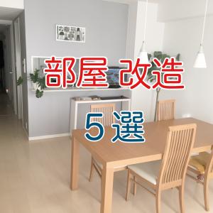 部屋改造!DIYで快適な暮らし5選公開