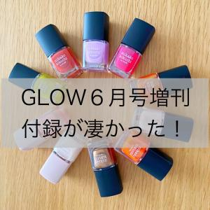 GLOW6月号増刊号の付録「大人の洒落色ネイル10点セット」