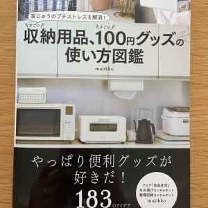 「収納用品、100円グッズの使い方図鑑」便利アイデアが183