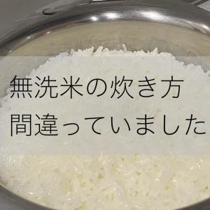 無洗米の炊き方が間違っていました!!正しい炊き方は?