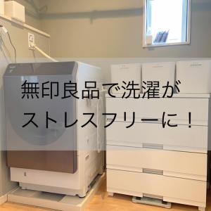 【無印良品】洗濯がストレスフリーになる物を購入!