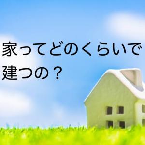 新築の家ってどのくらいで建つの?小さな平屋の場合