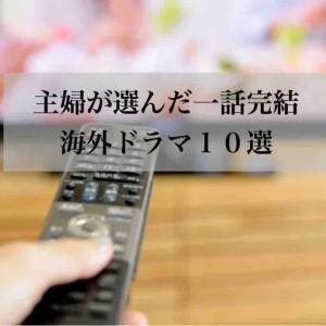 【一話完結】主婦が選んだ人気の海外ドラマおすすめ10選