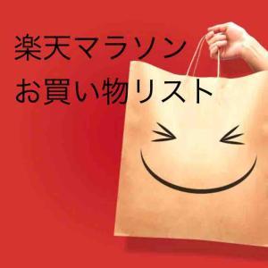 【楽天】お買い物リスト!下着から腰痛防止グッズまで