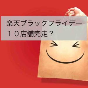 楽天ブラックフライデーの買い物リスト!10店舗完走?