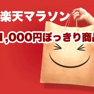 【楽天】1,000円ぽっきりで購入できるお勧め商品