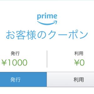 Amazonプライムデー前に1,000円クーポンをゲットする方法