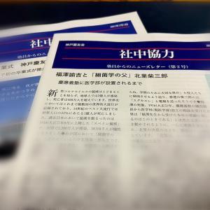 『社中協力』第2号発行
