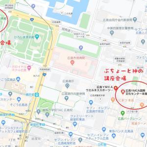 今日から3日間。広島にお越しの際は注意してください。
