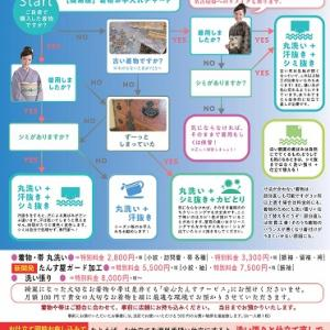 着物クリニック17日迄1000円お安くなります!!