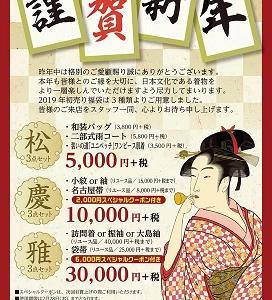 新春は2日(水)10:00から20:00時閉店です。