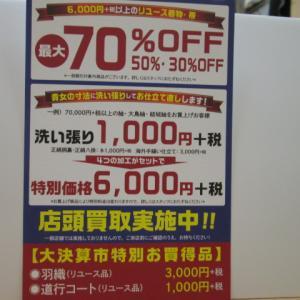大決算市第1弾開催中!!10月12日(金)~31日(水)まで!!