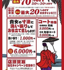 大決算市第2弾 11月1日(木)~18日(日)まで!!