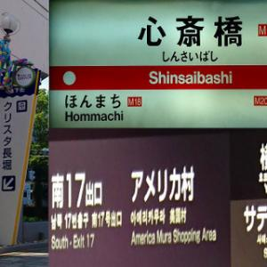 心斎橋駅(クリスタ長堀)出口 17番への行き方/御堂筋線篇備忘録