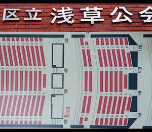 台東区立 浅草公会堂の座席(座席表)/備忘録