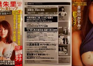 3冊捕獲!長谷川かすみ初水着/FRIDAY 2018年08/03号