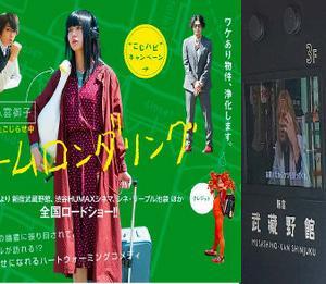 新宿武蔵野館のエレベーターが『ルームロンダリング』仕様に!