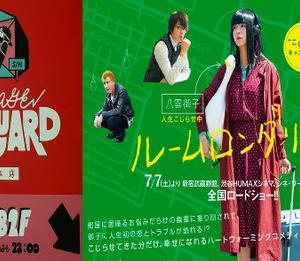 ルームロンダリングの衣装展示/ヴィレッジヴァンガード渋谷本店