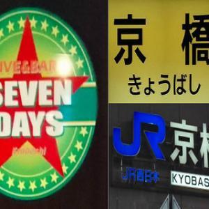 大阪JR京橋駅から京橋SEVENDAYSへの行き方(遠征組の備忘録)