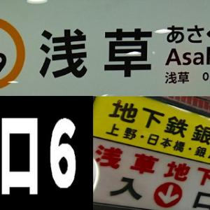 浅草駅(銀座線)出口6/浅草公会堂 備忘録
