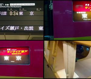 大阪駅からノビノビ座席に乗車/サンライズ出雲・瀬戸