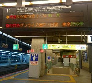 大阪駅11番線 入線/サンライズ出雲・瀬戸:ノビノビ座席