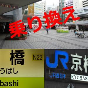 地下鉄長堀鶴見緑地線京橋駅⇔JR京橋駅/乗り換え備忘録