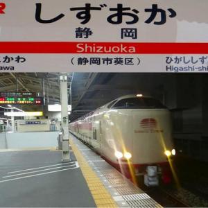 静岡駅1番線 入線/サンライズ出雲・瀬戸:ノビノビ座席