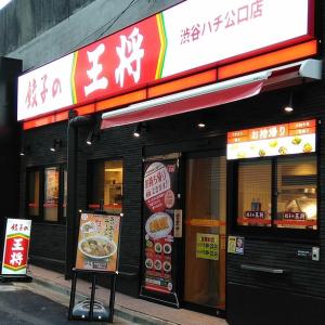 【グルメ】餃子の王将とかいう中華チェーン店