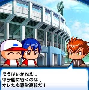 【ゲーム】パワプロ君「8-9で覇堂高校に負けてしまった…」