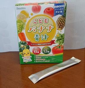 【風邪を引きやすい子】こどもバナナ青汁で解決!2ヵ月試した効果は?