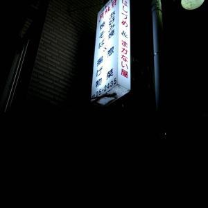 昔ながらのお好み焼き店で肉玉とおでん 和歌山県田辺市本町 はしづめお好み焼店