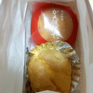 田辺市の根性銘菓がんばってや 和歌山県田辺市湊 ケーキの幸屋