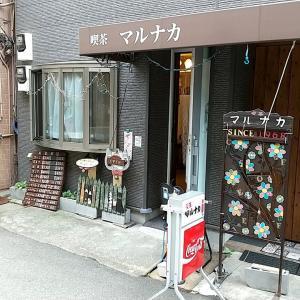 大安亭市場の南端からやや西方にある喫茶店のモーニング 神戸市中央区吾妻通5丁目 喫茶マルナカ
