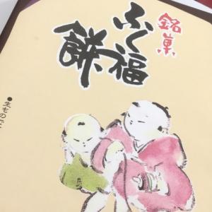 頂きもの | ふく福餅 | 軽井沢 |