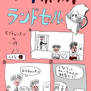 〜小学生男子漫画〜 ハードボイルド・ランドセル 「モリチャンメンの一件」 (※読む方向、左から右になっております(~_~))