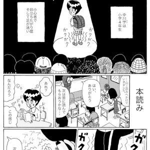 小学生男子漫画『ガクガクガクちゃん』