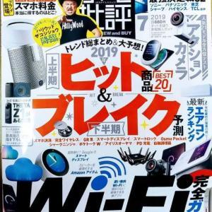 月刊・家電批評7月号にて『最新家電と私』連載中です!今回は「お料理ケトル『ちょいなべ』」です!