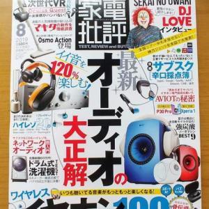 月刊・家電批評8月号にて『最新家電と私』連載中です!今回は特別回です(・∀・)