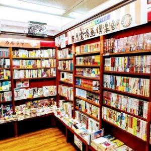 東京堂書店神田神保町店さんの僅かしかない漫画スペースに、拙著『すべりこみ母親孝行』が(・∀・) 嬉しい✨